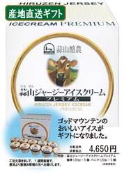 GM蒜山アイスギフト.jpg