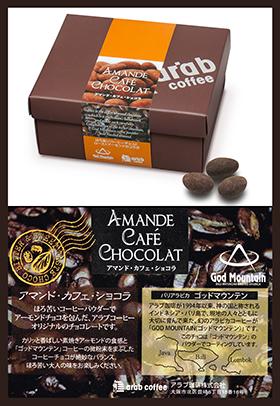 amande_chocolat.jpg